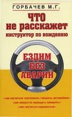Горбачев М.Г. - Что не расскажет инструктор по вождению
