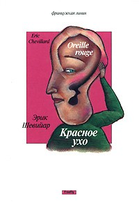 Эрик Шевийар - Красное ухо