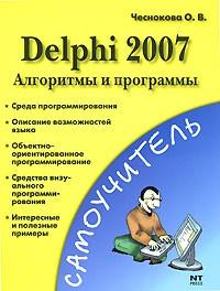 О. В. Чеснокова - Delphi 2007. Алгоритмы и программы