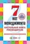 Кондратьев В. - 7 нот менеджмента. Настольная книга руководителя
