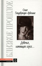 Ольга Гильдебрандт-Арбенина - Девочка, катящая серсо... Мемуарные записи. Дневники