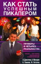 Долгачев Л., Маторин А., Хижняк А. - Как стать успешным пикапером: примеры в четырех реальностях