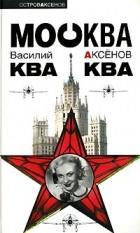 Василий Аксёнов — Москва Ква-Ква