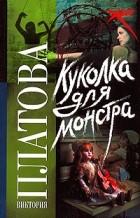 Платова В. - Куколка для монстра