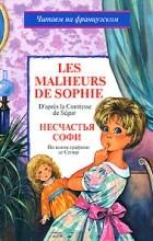 Сегюр С. - Les Malheurs de Sophie