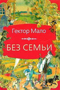Гектор Мало - Без семьи. Ромен Кальбри (сборник)