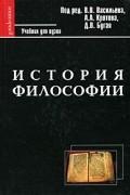Вадим Васильев - История философии