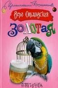 Ольховская В. - Золотая птичка