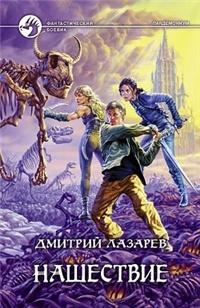 Дмитрий Лазарев - Нашествие