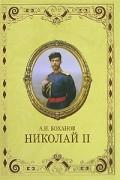 Боханов А.Н - Николай II