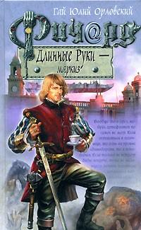 Орловский Г. - Ричард Длинные Руки - маркиз