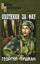 Тушкан Г.П. - Охотники за ФАУ