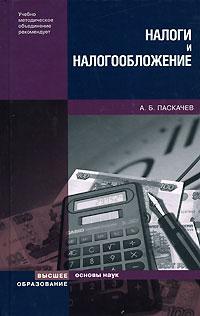 Паскачев А. Б. - Налоги и налогообложение. учебное пособие для вузов