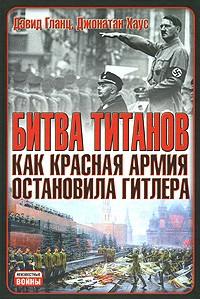 - Битва титанов. Как Красная армия остановила Гитлера