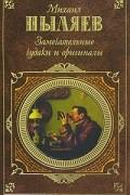 Михаил Пыляев - Замечательные чудаки и оригиналы