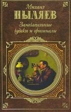 Михаил Пыляев - Замечательные чудаки и оригиналы (сборник)
