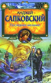 Анджей Сапковский - Последнее желание