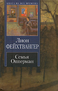 Лион Фейхтвангер - Семья Опперман