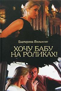 Кадры из фильма смотреть фильмы онлайн по роману екатерины вильмонт