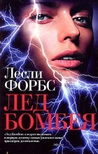 Лесли Форбс - Лед Бомбея