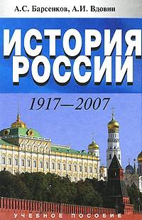 - История России. 1917-2007. 2-е изд, перераб. и доп.