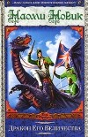 Наоми Новик - Дракон его Величества