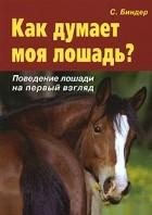 Биндер С. - Как думает моя лошадь? Поведение лошади на первый взгляд