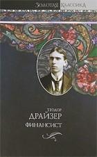 Теодор Драйзер — Финансист