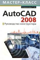 AutoCAD 2008 Руководство пользователя fb2  КулЛиб