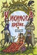 Александр Богаделин - Кикимора и другие. Сказки-притчи