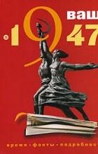 - Ваш год рождения — 1947 (сборник)