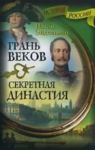 Эйдельман Н. - Грань веков. Секретная династия (сборник)
