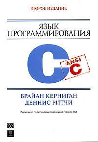 Керниган Б., Ритчи Д. - Язык программирования C. 2-е изд.