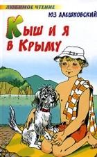 Юз Алешковский - Кыш и я в Крыму