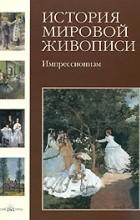 Скоробогатько  Н. В. - История мировой живописи. Импрессионизм