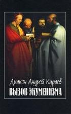 Кураев А. - Вызов экуменизма