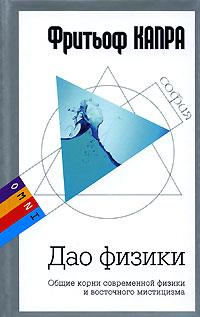 Фритьоф Капра - Дао физики. Общие корни современной физики и восточного мистицизма
