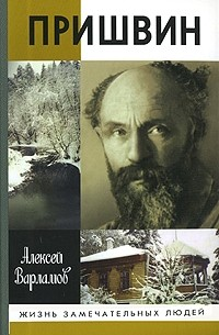 Алексей Варламов - Пришвин