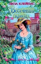 Лиза Клейпас - Весенний скандал