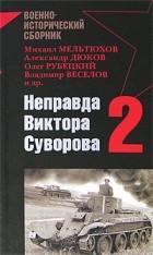 - Неправда Виктора Суворова - 2 (сборник)