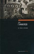 Лев Гумилёв - От Руси к России. Конец и вновь начало