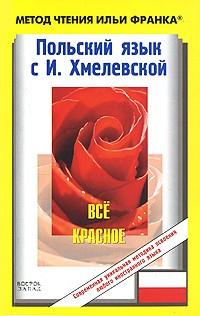 Иоанна Хмелевская - Польский язык с И. Хмелевской. Всё красное / Joanna Chmielewska. Wszystko czerwone