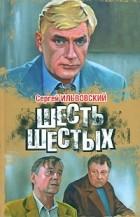 Ильвовский С. - Шесть шестых