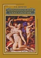 Геннадий Дерягин - Криминальная сексология