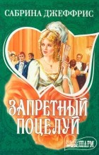 Сабрина Джеффрис - Запретный поцелуй