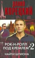 Лучшие книги о Шпионах