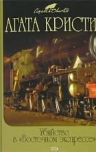 """Агата Кристи - Убийство в Восточном экспрессе. Тайна """"Голубого поезда"""" (сборник)"""