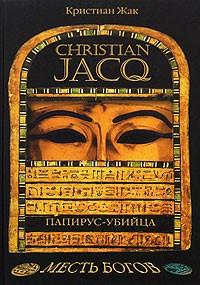 Жак Кристиан - Папирус-убийца