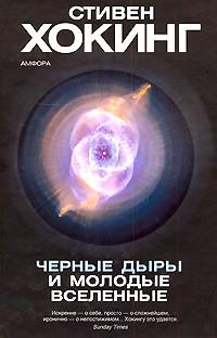 Стивен Хокинг - Черные дыры и молодые вселенные