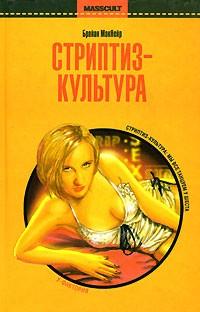 Макнейр Брайан - Стриптиз-культура. Секс, медиа и демократизация желания